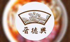 晋德兴面馆单人餐