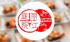 丽江庭院3人午市自助餐