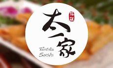 太一家日本料理铁板烧自助