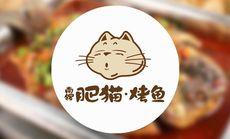 南锣肥猫双人烤鱼套餐