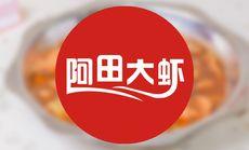 阿田大虾储值卡
