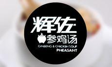 辉佐参鸡汤单人餐