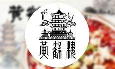 黄鹤楼(美食街店)