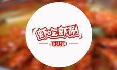 虾吃虾涮双人午餐