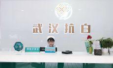 武汉抗白白癜风专科医院