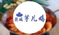 绝城芋儿鸡(新都精品店)