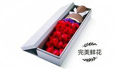 完美鲜花19支玫瑰礼盒