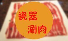 瓷器涮肉200元储值卡
