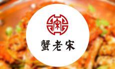 蟹老宋6人餐