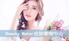 Beauty Maker皮肤管理中心