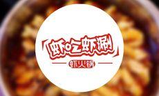 虾吃虾涮大悦城店代金券