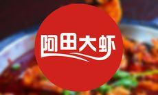 阿田大虾2-3人时尚餐