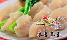 恭喜恭喜饺子30元代金券
