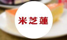 香港米芝莲(万达店)
