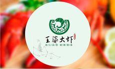 王婆大虾4至5人餐