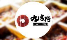九宫格重庆火锅8人餐