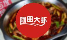 阿田大虾3至4精品套餐