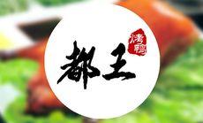 都王烤鸭300元储值卡