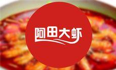 阿田大虾6人餐