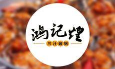 鸿记煌三汁焖锅(佳华奥特莱斯店)