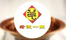 老城一锅精品羊蝎子套餐
