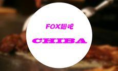 FOX翅吧双人餐