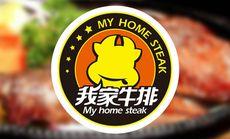 我家牛排自助餐厅(石岛店)
