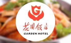 花园饭店800元储值卡