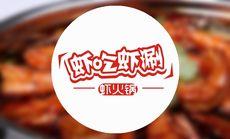 虾吃虾涮天桥店双人餐