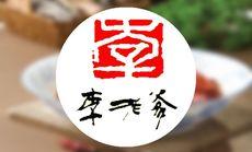 李老爹香辣蟹200元储值卡