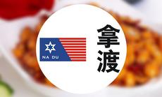 拿渡北京麻辣餐厅代金券