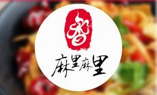 麻里麻里香锅双人餐