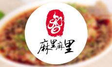 麻里麻里香锅89元餐