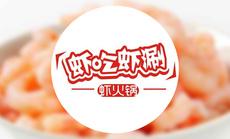 虾吃虾涮300元储值卡