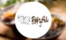 鲜芋仙(王庄店)