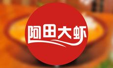 阿田大虾2至3人餐