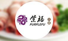 紫福火锅(文萃路店)