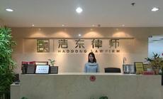 浩东律师事务所离婚咨询