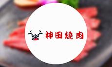 神田烧肉(兴山路店)