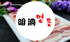 明洞正宗韩式烤肉代金券