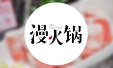 漫火锅200元储值卡