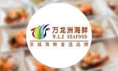 万龙洲海鲜新8人餐