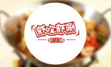 虾吃虾涮500元储值卡
