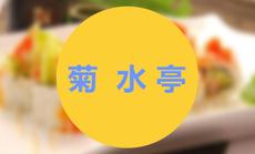 菊水亭(融科店)