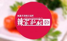 辣家私厨昌平100元代金券