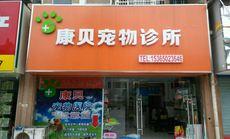 康贝宠物诊所