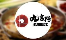 九宫格火锅500储值卡