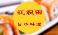 江织田料理500元储值卡