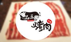 品三国海鲜年糕火锅2人餐