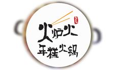 火炉火年糕火锅套餐
